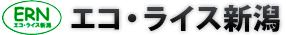 エコ・ライス新潟