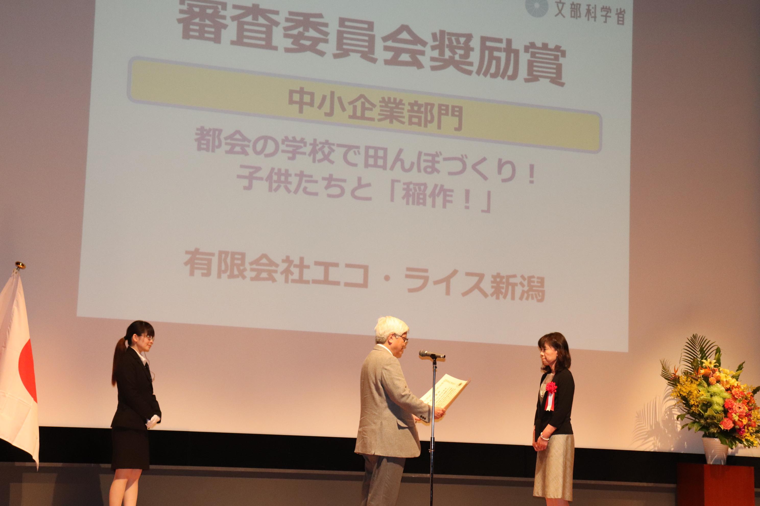 ≪文部科学省/青少年の体験活動推進企業 表彰式≫