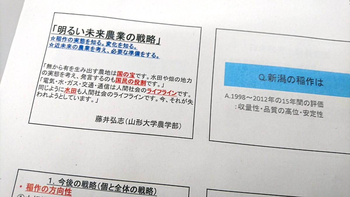 18.3.8研修テキスト