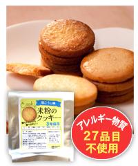 米粉のクッキー(袋入り) 45枚入 ナッツあり