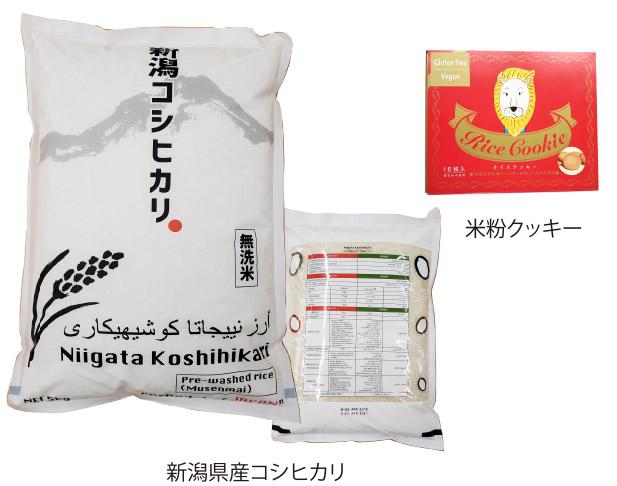 新潟県産コシヒカリ&米粉クッキー