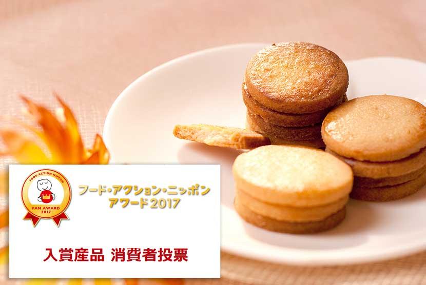 ライスクッキー入賞