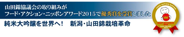 山田錦協議会の取り組みが フード・アクション・ニッポンアワード2015で優秀賞受賞