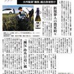 朝日新聞141021