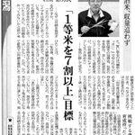 日本経済新聞141105