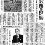 新潟日報150304