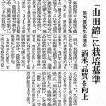 日本経済新聞150327