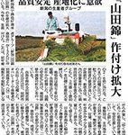 日本農業新聞151101