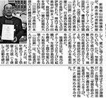 日本農業新聞160120