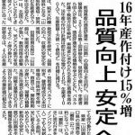 日本農業新聞160302