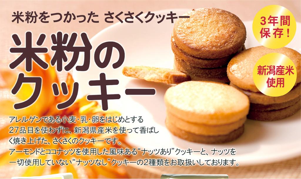 """米粉をつかった さくさくクッキー「米粉のクッキー」 3年間保存!新潟産米使用 アレルゲンである小麦、乳、卵をはじめとする27品目を使わずに、新潟県産米を使って香ばしく焼き上げた、さくさくのクッキーです。/アーモンドとココナッツを使用した風味ある""""ネッツあり""""クッキーと、ナッツを一切使用していない""""ナッツなし""""クッキーの2種類をお取り扱いしております。"""