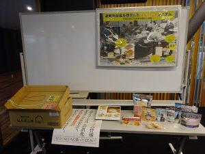 新潟県議会議員特別委員会の視察を受けました!
