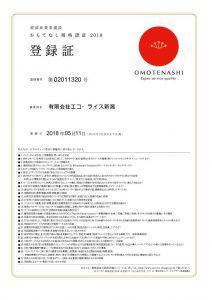 registercard_PDF (1)のサムネイル