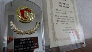 災害食大賞の復興支援賞を受賞!!