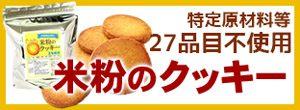 3年保存!米粉のクッキーの詳細はこちら