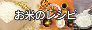 お米のレシピ