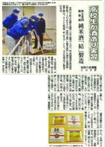 長岡農業高校生と卒業の集大成!加賀の井で日本酒の仕込み