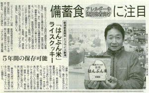 20200319日本農業新聞